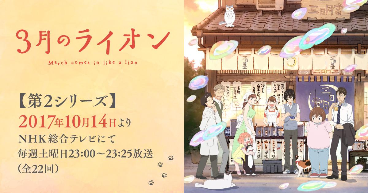 TVアニメ「3月のライオン」公式サイト